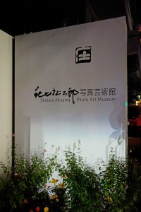 秋山庄太郎美術館