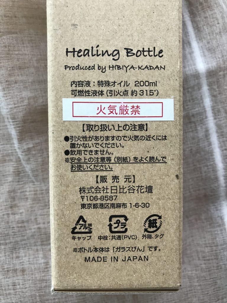 HealingBottle ヒーリングボトル