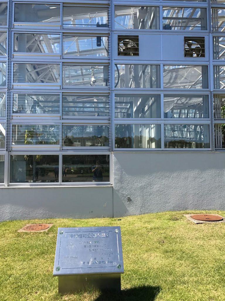 神代植物公園 大温室