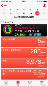 歩数 iPhone