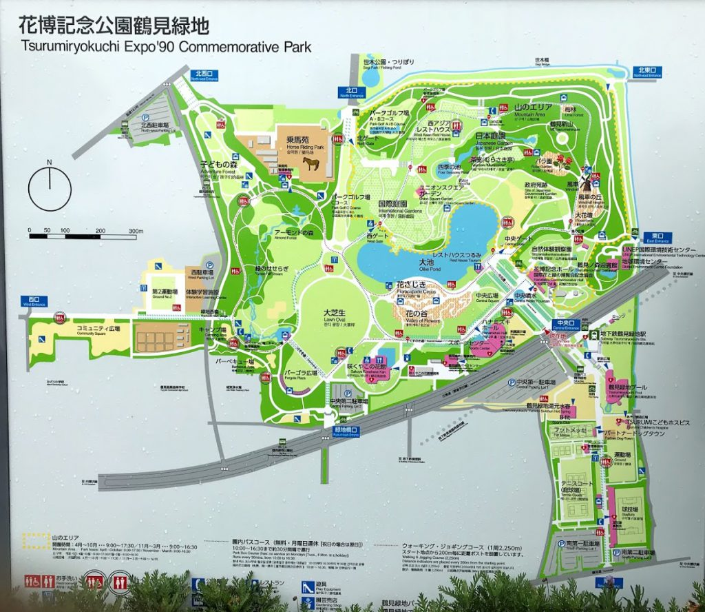 花博記念公園鶴見緑地 看板
