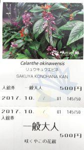 咲くやこの花館 入場チケット