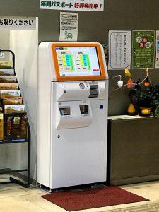 板橋区立熱帯環境植物館 チケット販売機