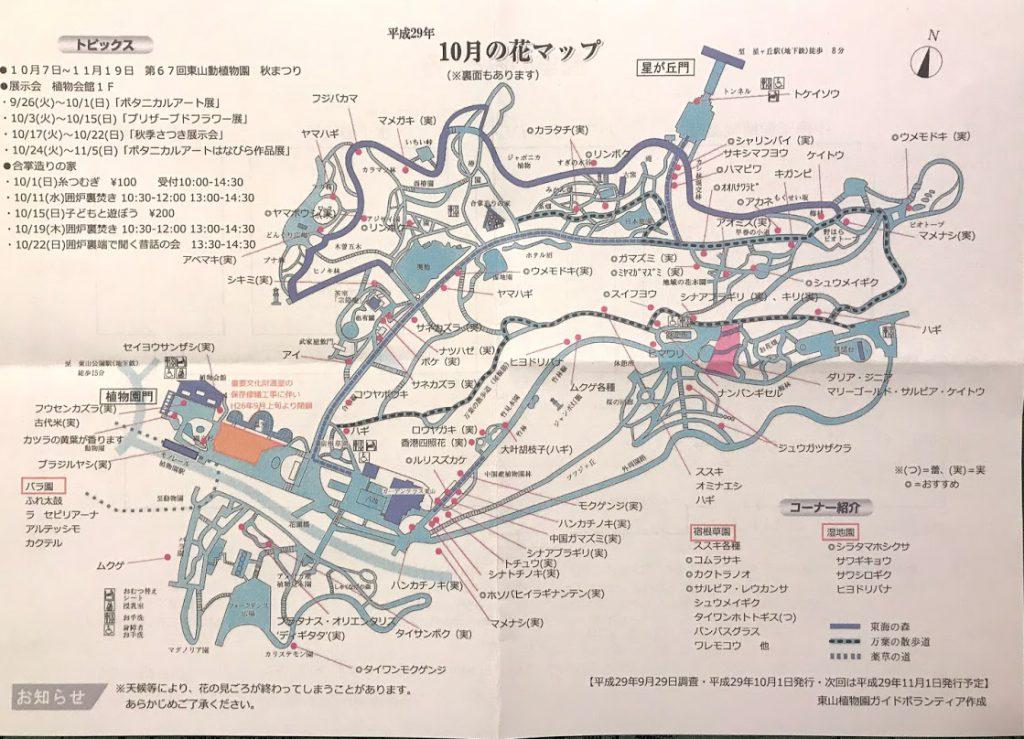東山植物園 花マップ