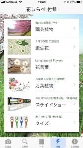 花しらべ カテゴリー