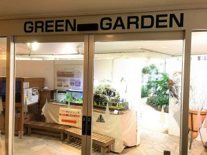 green garden入り口