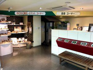 渋谷区ふれあい植物センター 図書コーナー