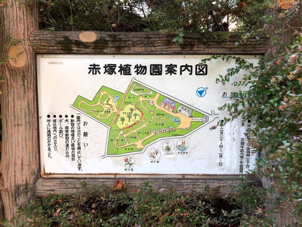 赤塚植物園 案内図