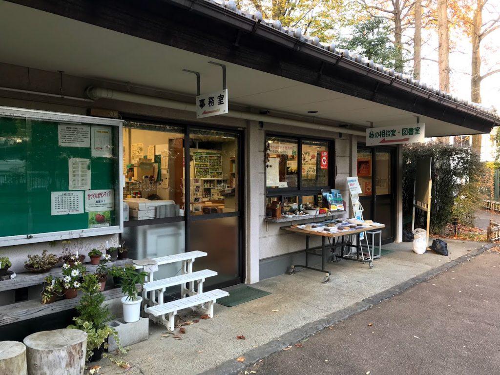 赤塚植物園 管理舎