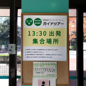 筑波実験植物園 ガイドツアー案内パネル