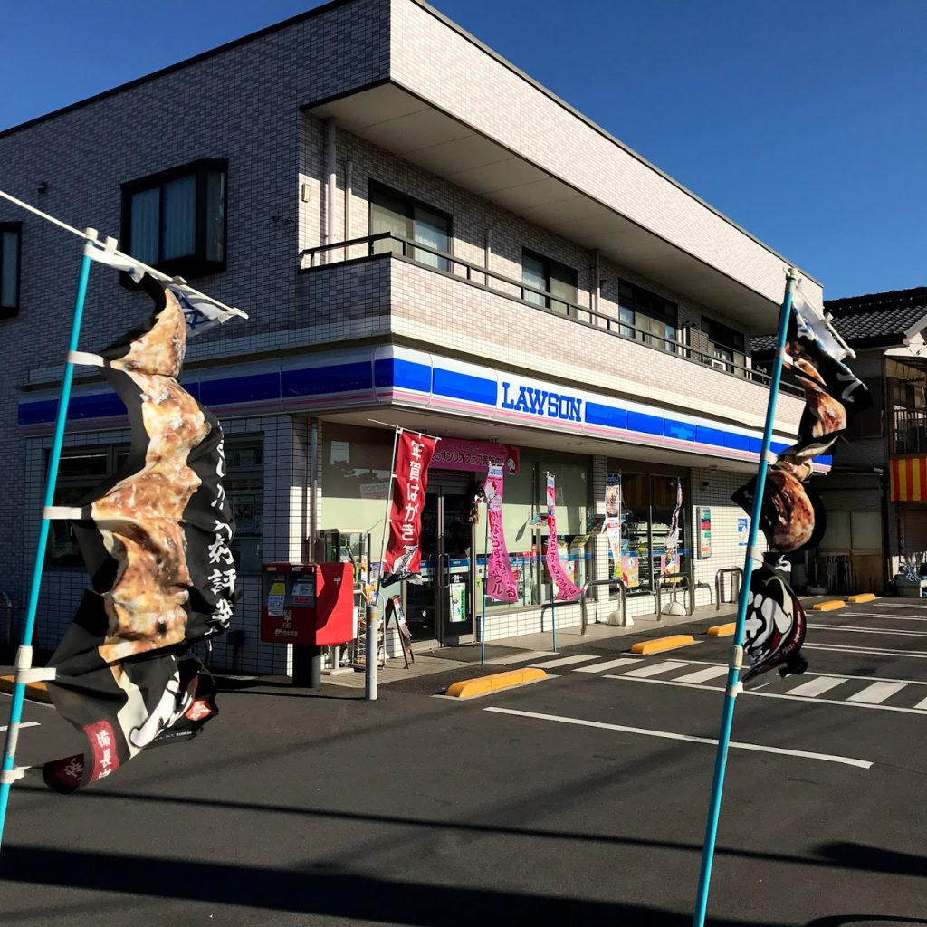 川口グリーンセンター 新井宿駅 コンビニ