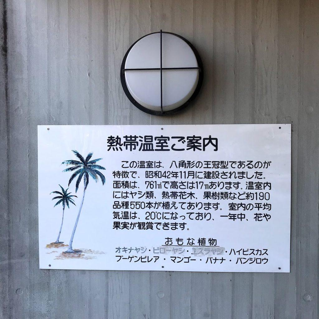 川口グリーンセンター 熱帯温室 看板