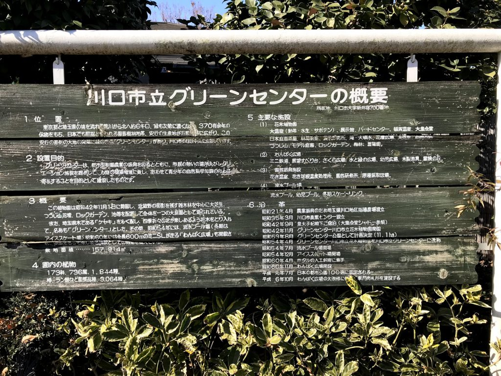 川口グリーンセンター 沿革