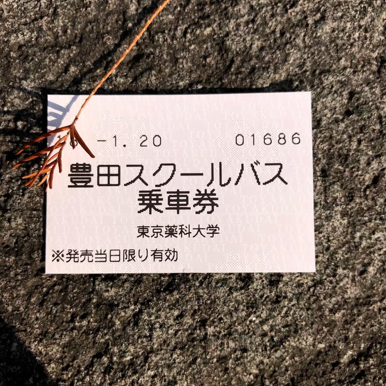 東京薬科大学 薬用植物園 豊田駅 バス チケット