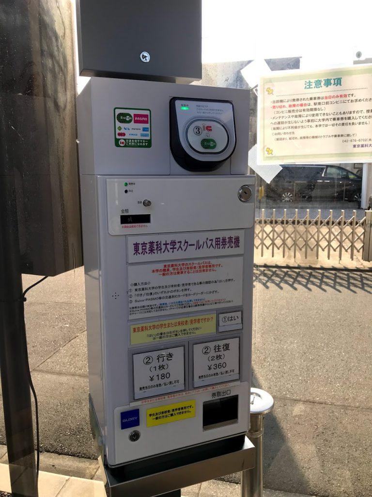東京薬科大学 バスのりば 券売機