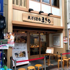 星薬科大学 武蔵小山商店街