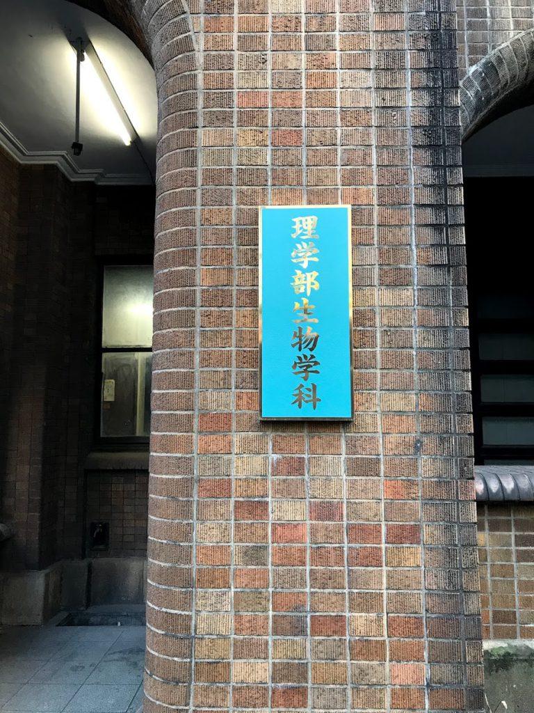 東京大学 理学部生物学科