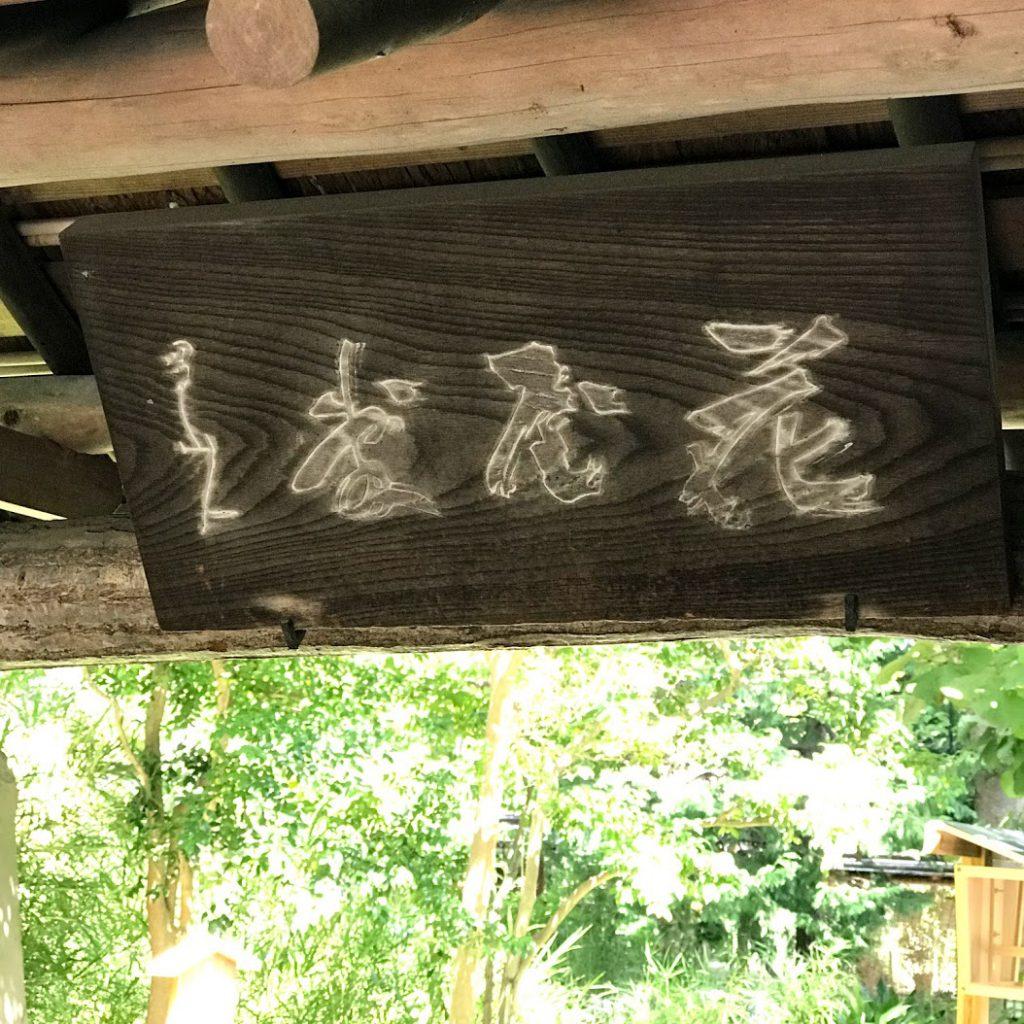 向島百花園の入口看板。花屋敷