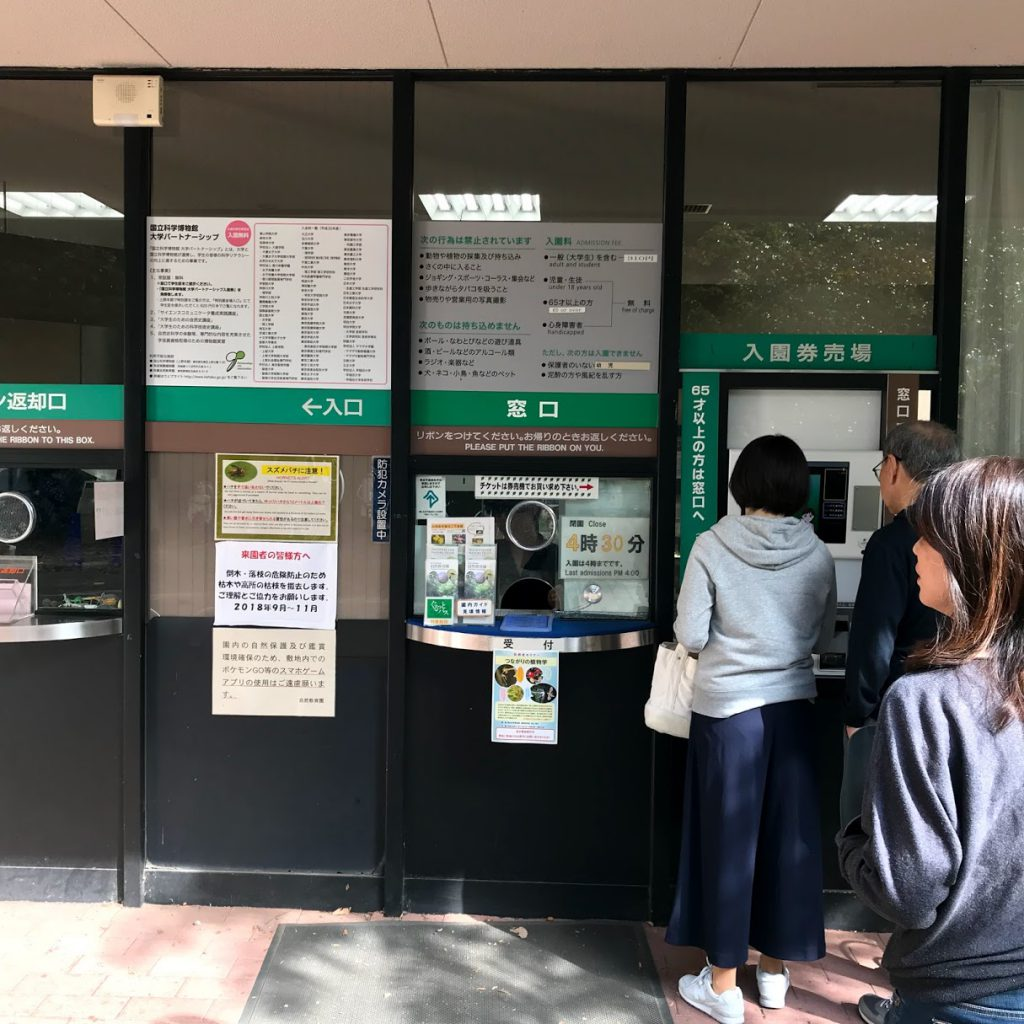 国立科学博物館附属自然教育園 入り口 310円