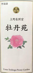 上野東照宮ぼたん苑パンフレット