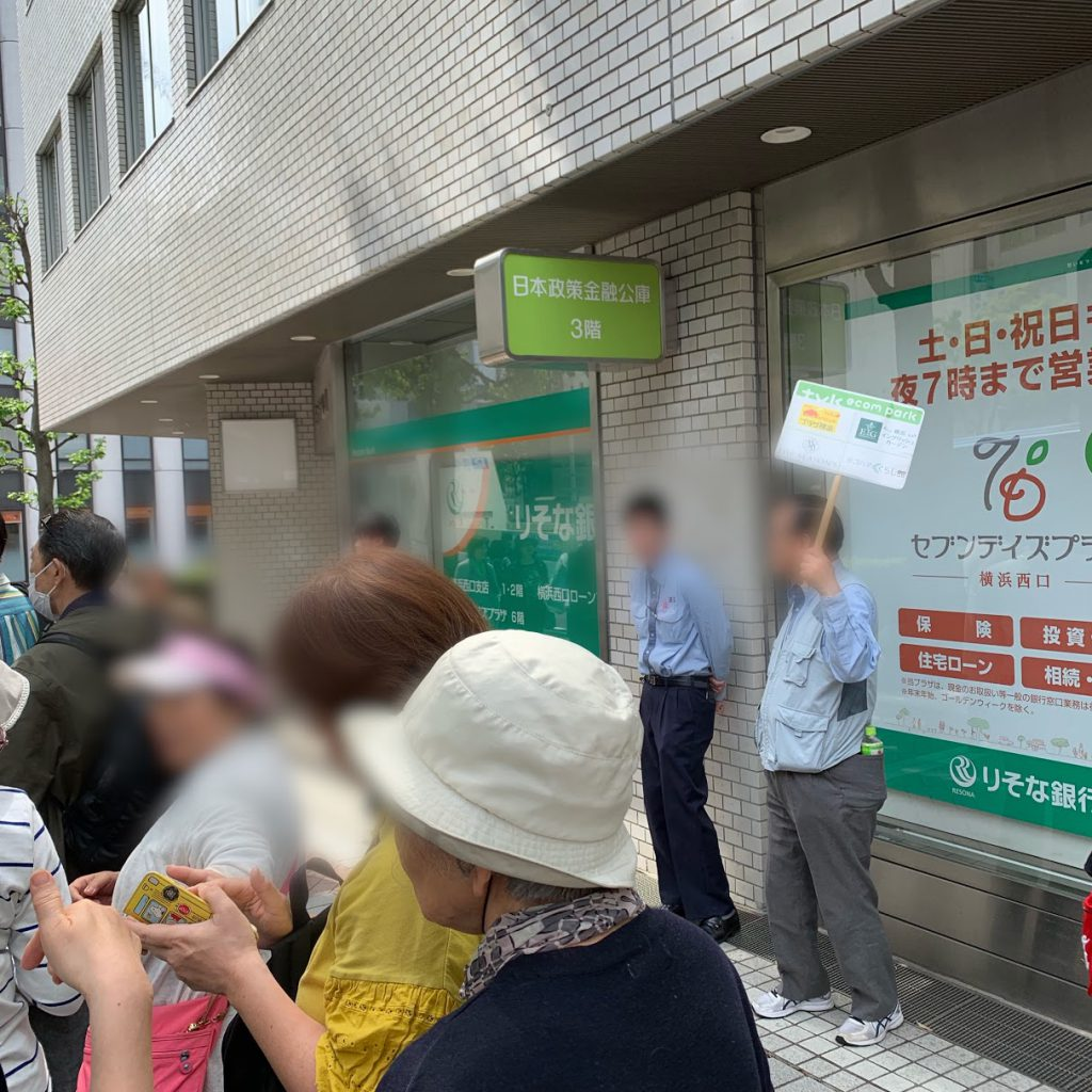 横浜イングリッシュガーデン無料送迎バスのりば