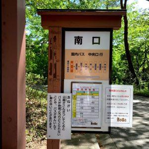 森林公園 園内バス 南口バス停