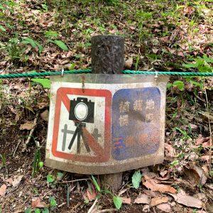 森林公園 柵内三脚禁止