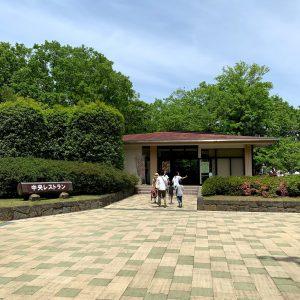 森林公園 中央レストラン