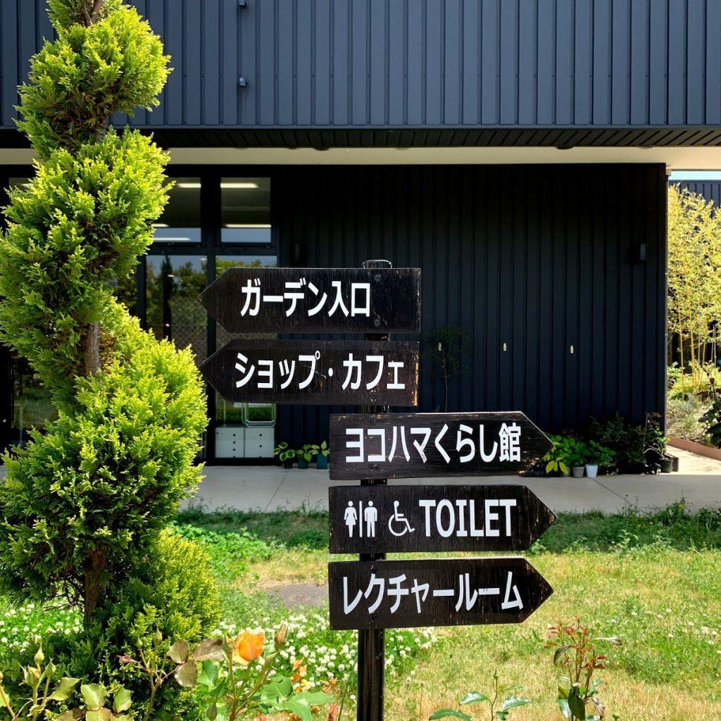 横浜イングリッシュガーデン出口の標識