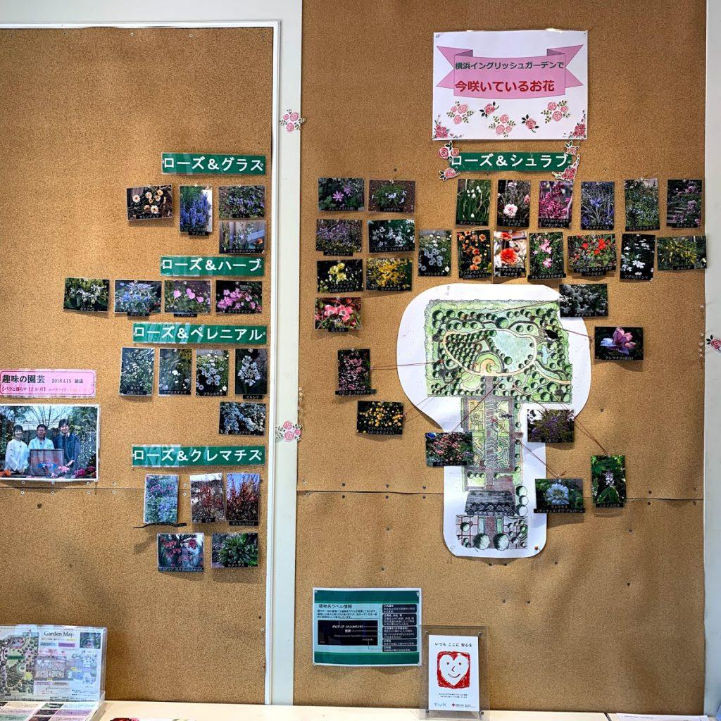横浜イングリッシュガーデン入り口の壁に記載された案内マップ