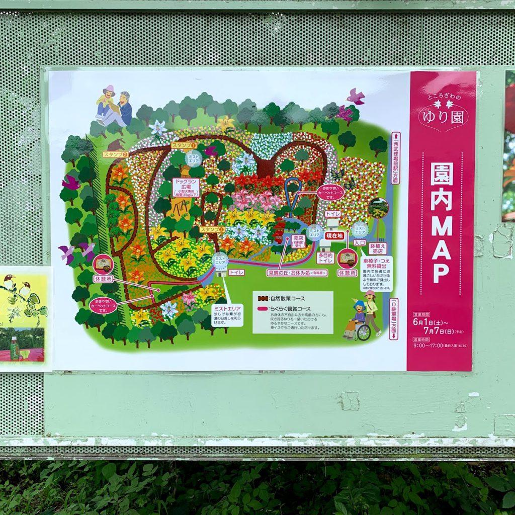 ところざわのゆり園案内図