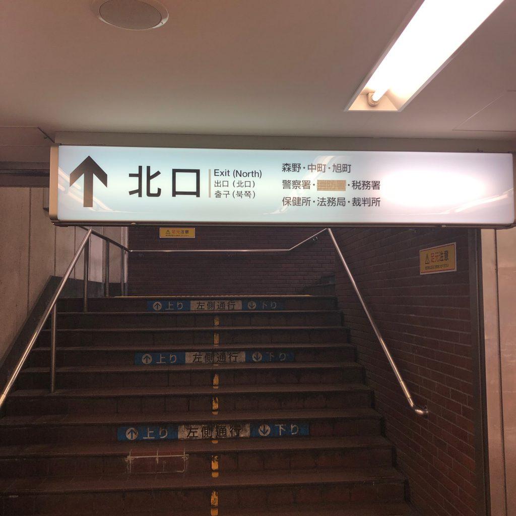 町田駅北口