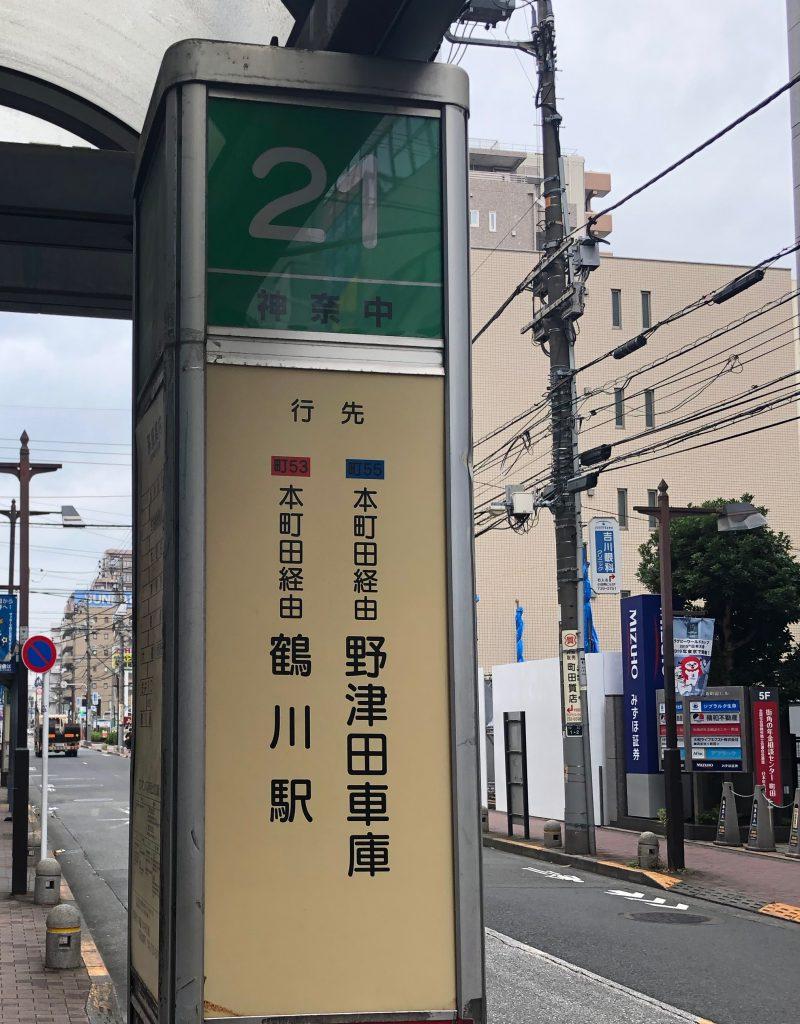 町田駅21番バス停