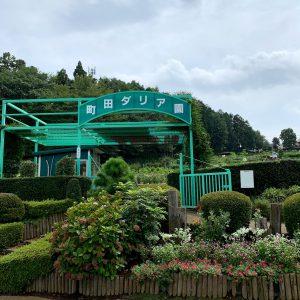 町田ダリア園入口