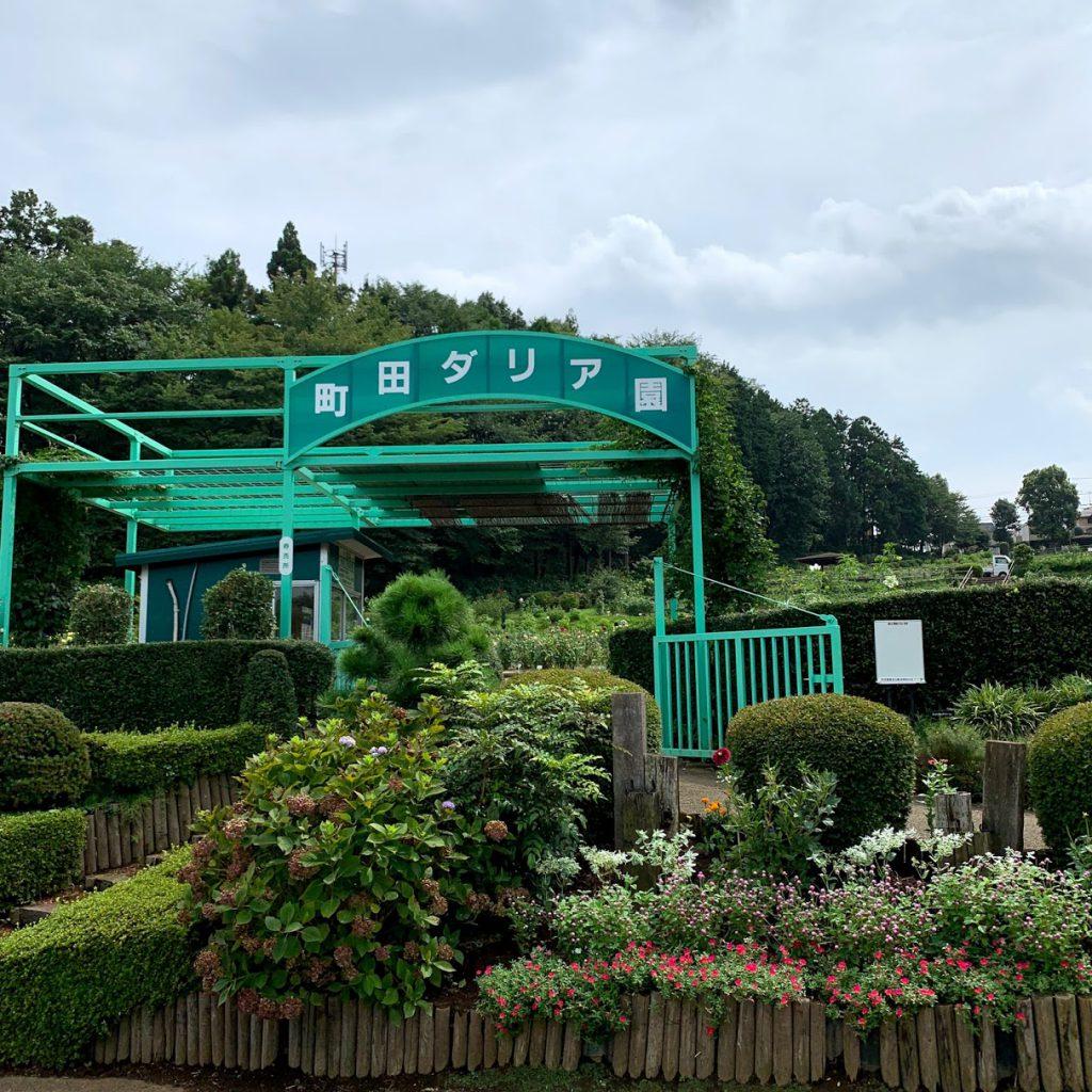町田ダリア園 入口