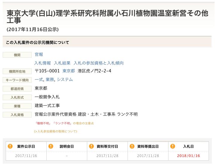 小石川植物園の温室の官報