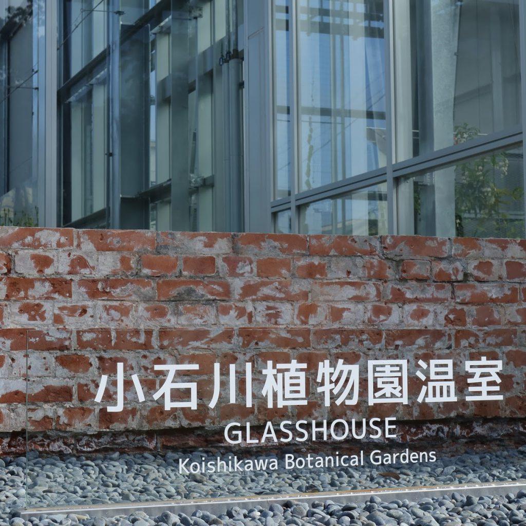小石川植物園正面の看板