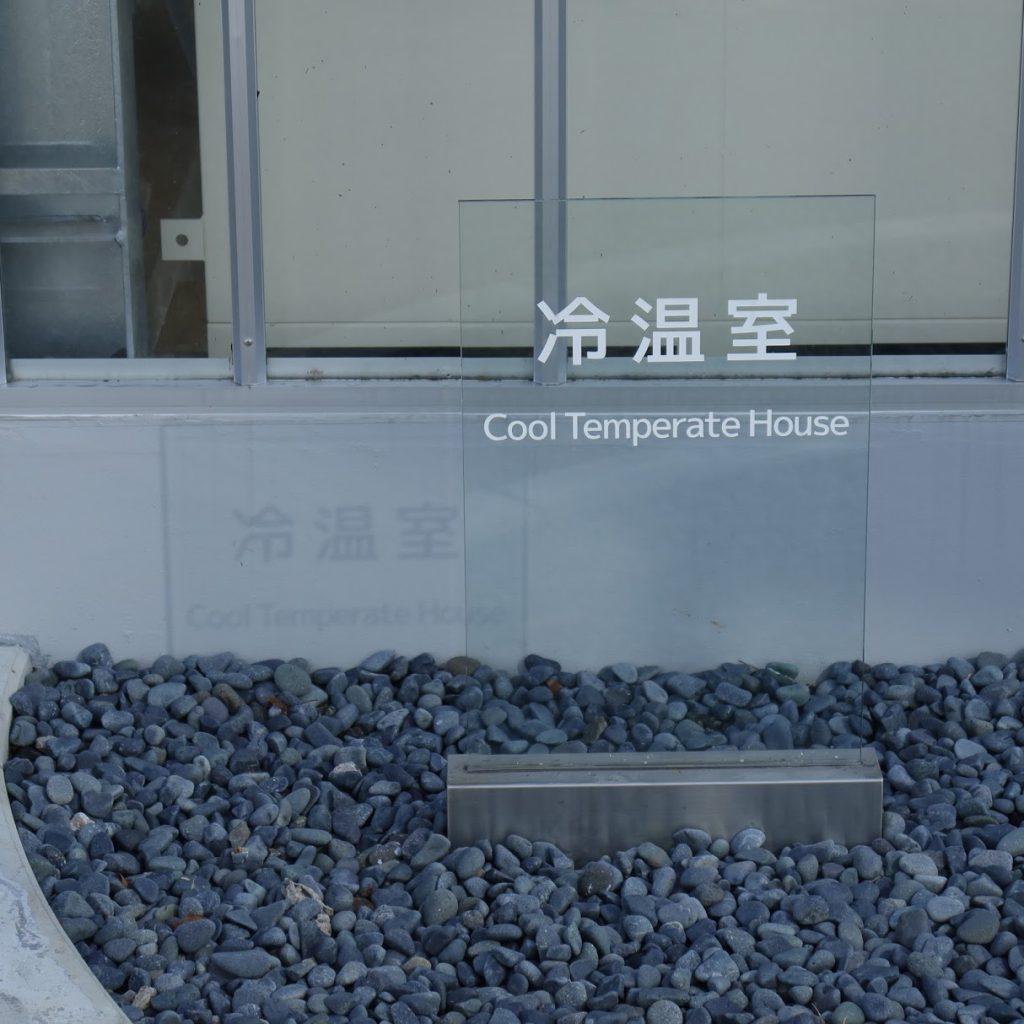 小石川植物園の冷温室看板