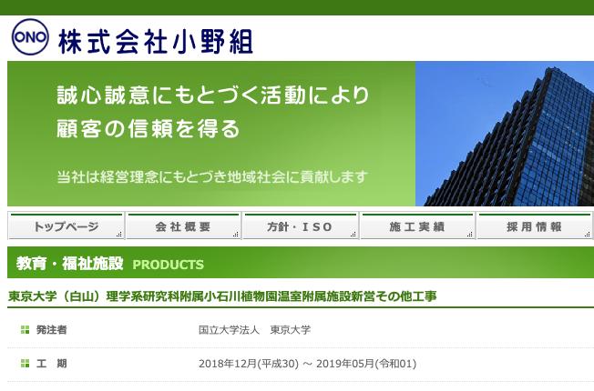 小石川植物園の温室の施工会社