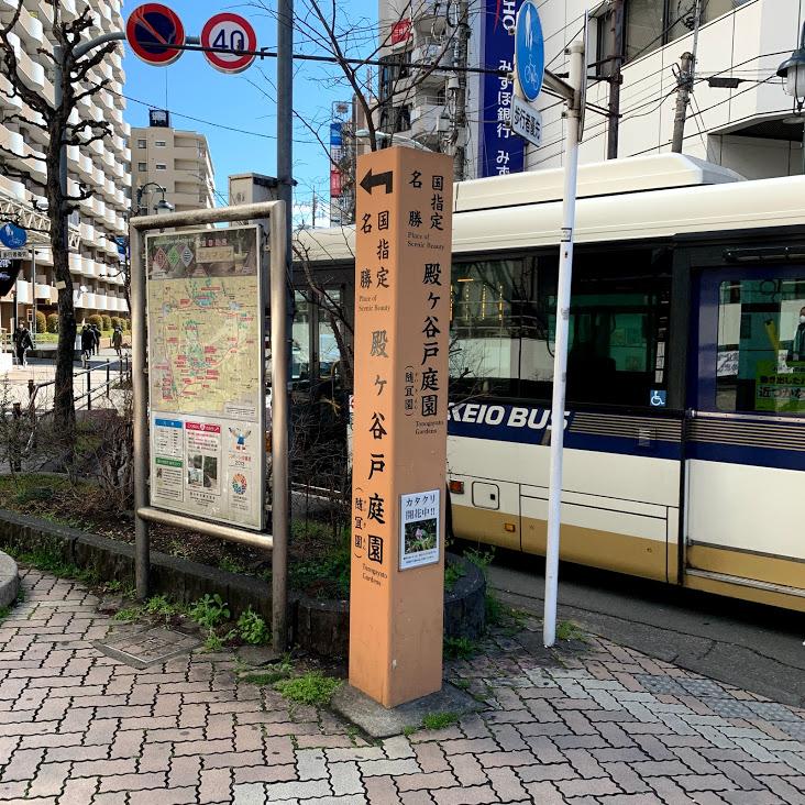 国分寺駅前の殿ヶ谷戸庭園への看板
