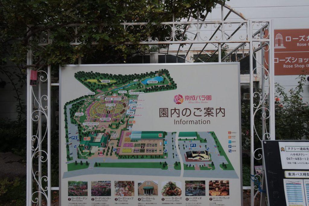 京成バラ園の案内地図