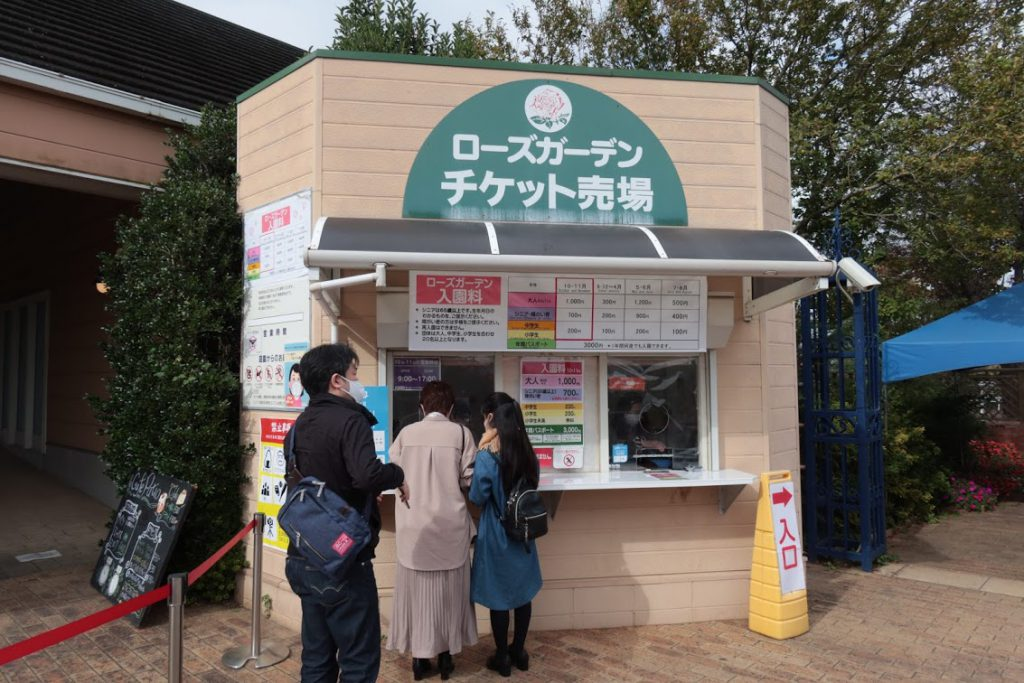 京成バラ園チケット売り場